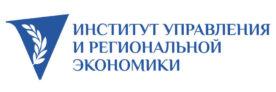 Институт управления и региональной экономики